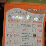 【頑張らないキッザニア東京】第二部、幼児でも楽しめる?16時から参戦した日のスケジュールを公開☆
