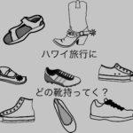 子連れ☆ハワイ旅行の持ち物&服装①どんな靴が何足必要?実際役に立った靴を紹介!