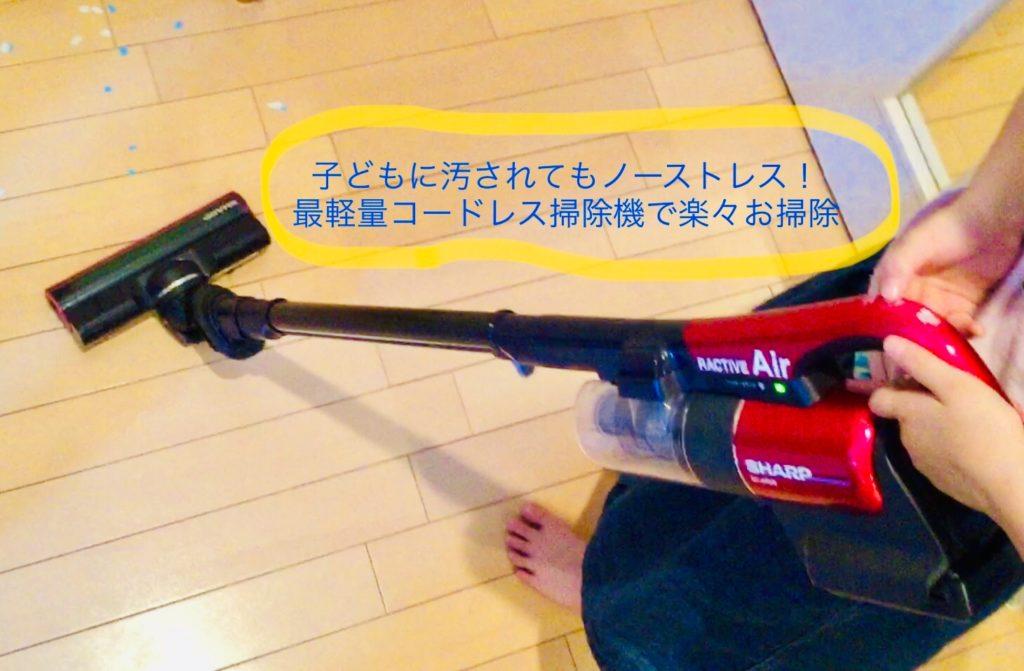シャープ スティック 掃除 機