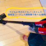 子育て家庭に最適なスティック掃除機はシャープ・ラクティブエアー☆