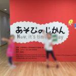 【子連れ】あそびのじかん展@東京都現代美術館 割引情報や金曜夜間開館の様子をレポート