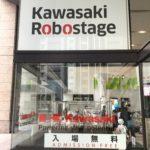 【お台場海浜公園でロボ体験】子連れで無料VR☆川崎重工のロボットショールームで遊ぶ