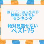【映画ドラえもん】感動ランキング☆ベスト15!主題歌も♪【藤子F先生&大山のぶ代最強タッグ】