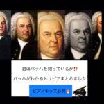 【ピアノキッズ必見】バッハの伝記トリビアをご紹介【弾く前に知ろう】