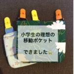 【入園・入学準備】クリップが痛くない移動ポケットの作り方。マスクも収納可能!手作りサイトで大好評販売中。