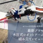 【口コミ】プラモデル初心者の子どもがエレキット水圧式ロボットアームを組み立てた感想!壊れやすいとの評価は本当?