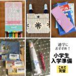 【入学準備品リスト】小学校で使ってわかった!おすすめの筆箱・文房具・あったら便利なものを紹介。
